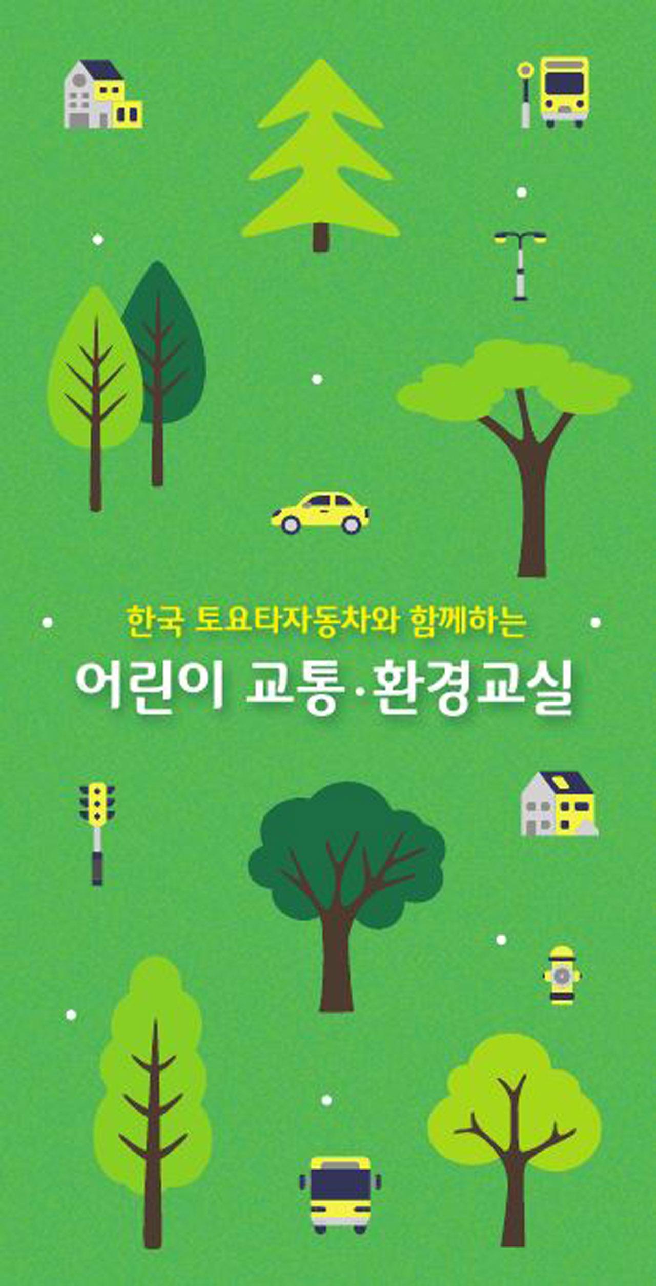 [사진자료_2] 한국 토요타 자동차, 2018 _어린이 교통안전_환경 교실_ 실시
