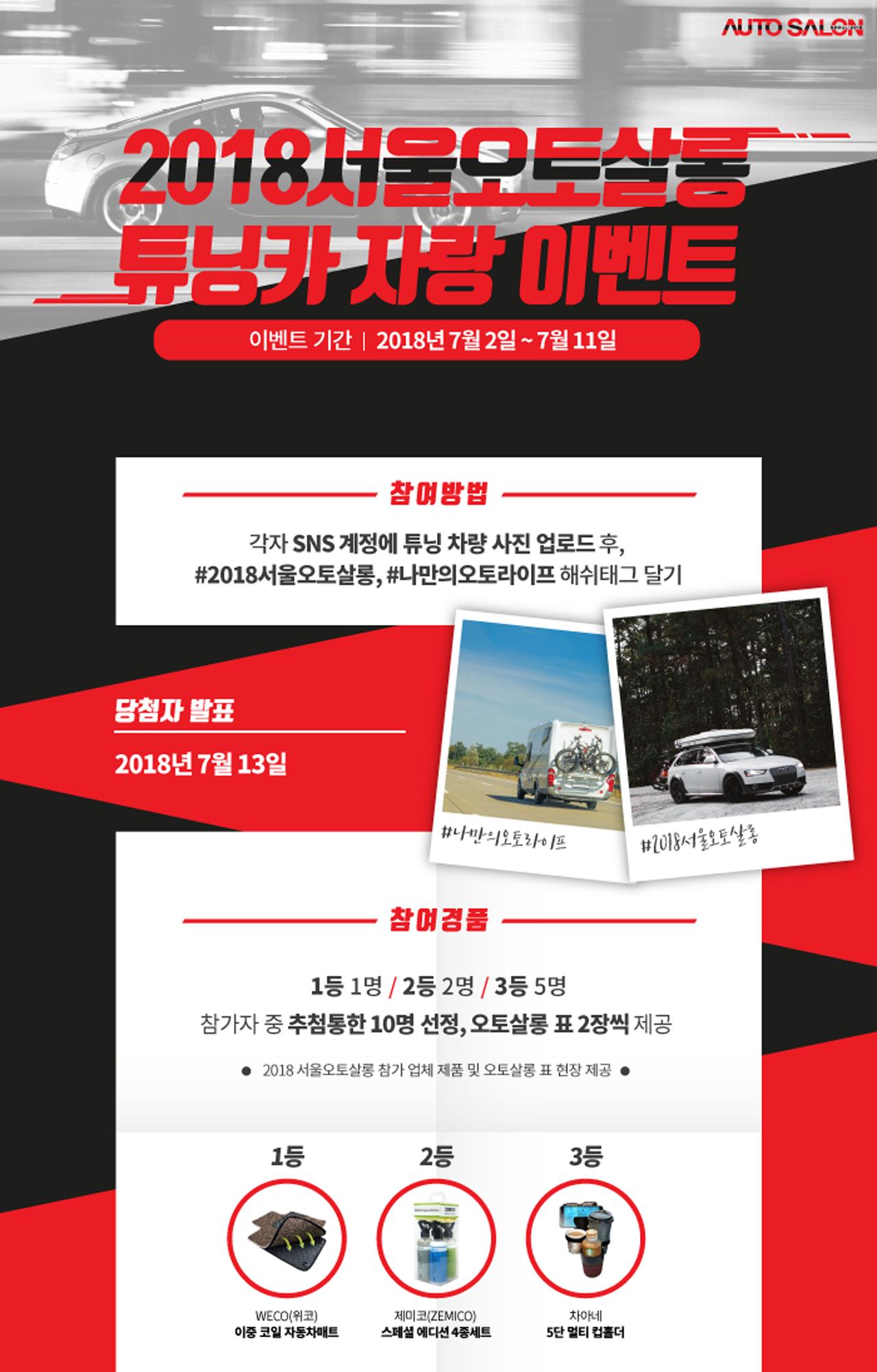 사진자료_2018 서울오토살롱 튜닝카 사진 공유 이벤트