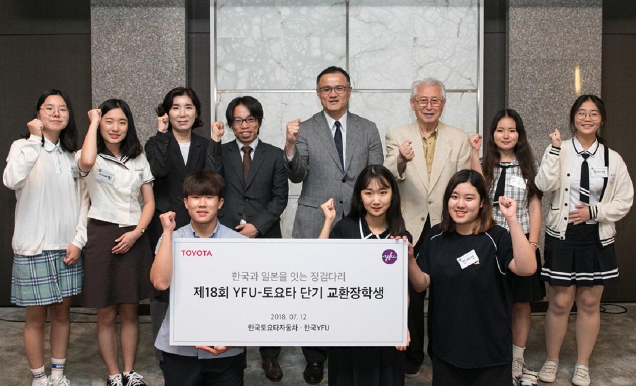 [사진]한국 토요타 자동차, 한일YUF 단기교환학생 환송식 개최