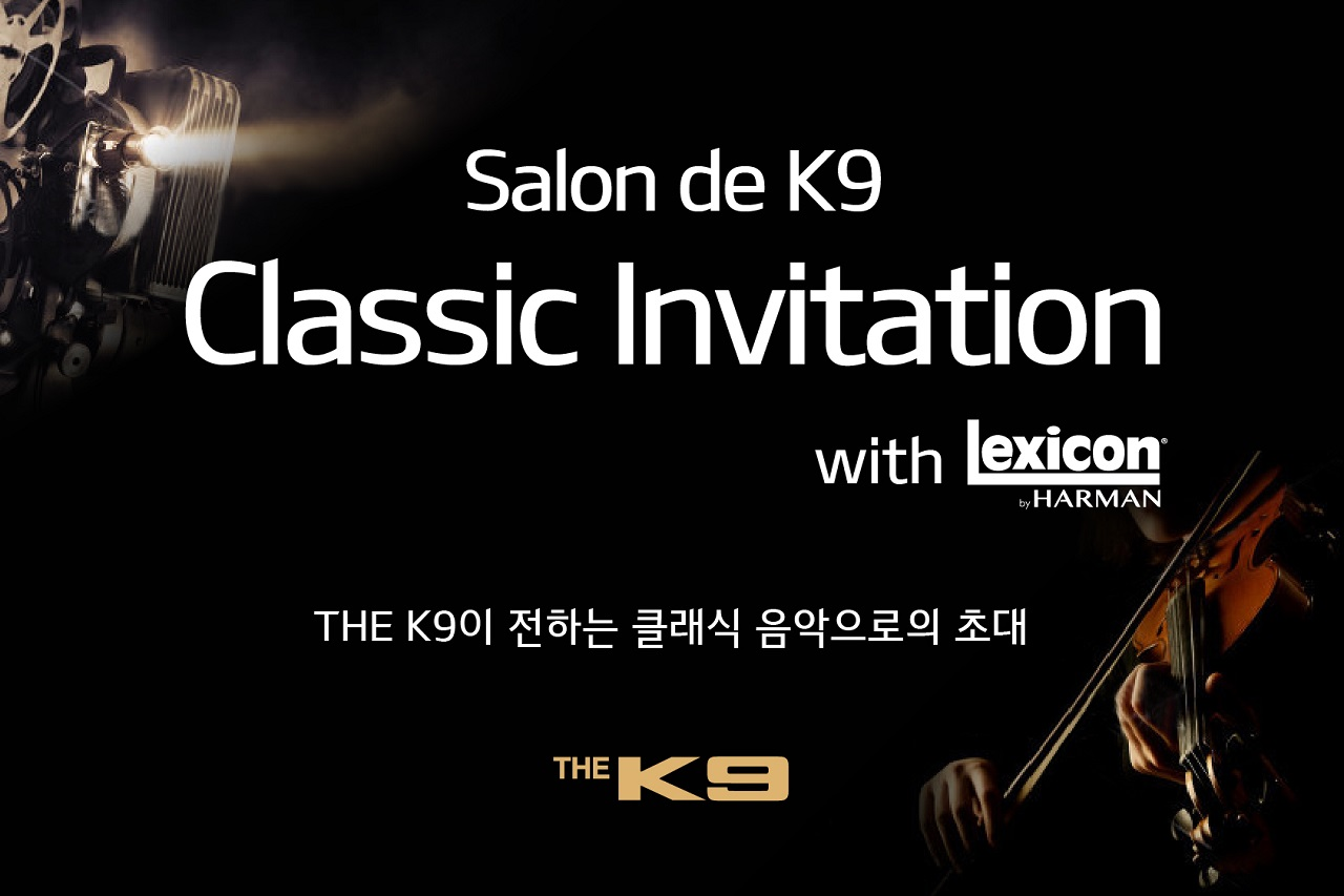 사진-살롱 드 K9 클래식 인비테이션 위드 렉시콘 선보여