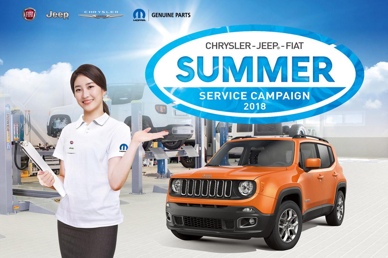 사진-FCA 코리아, 2018 여름 서비스 캠페인 실시