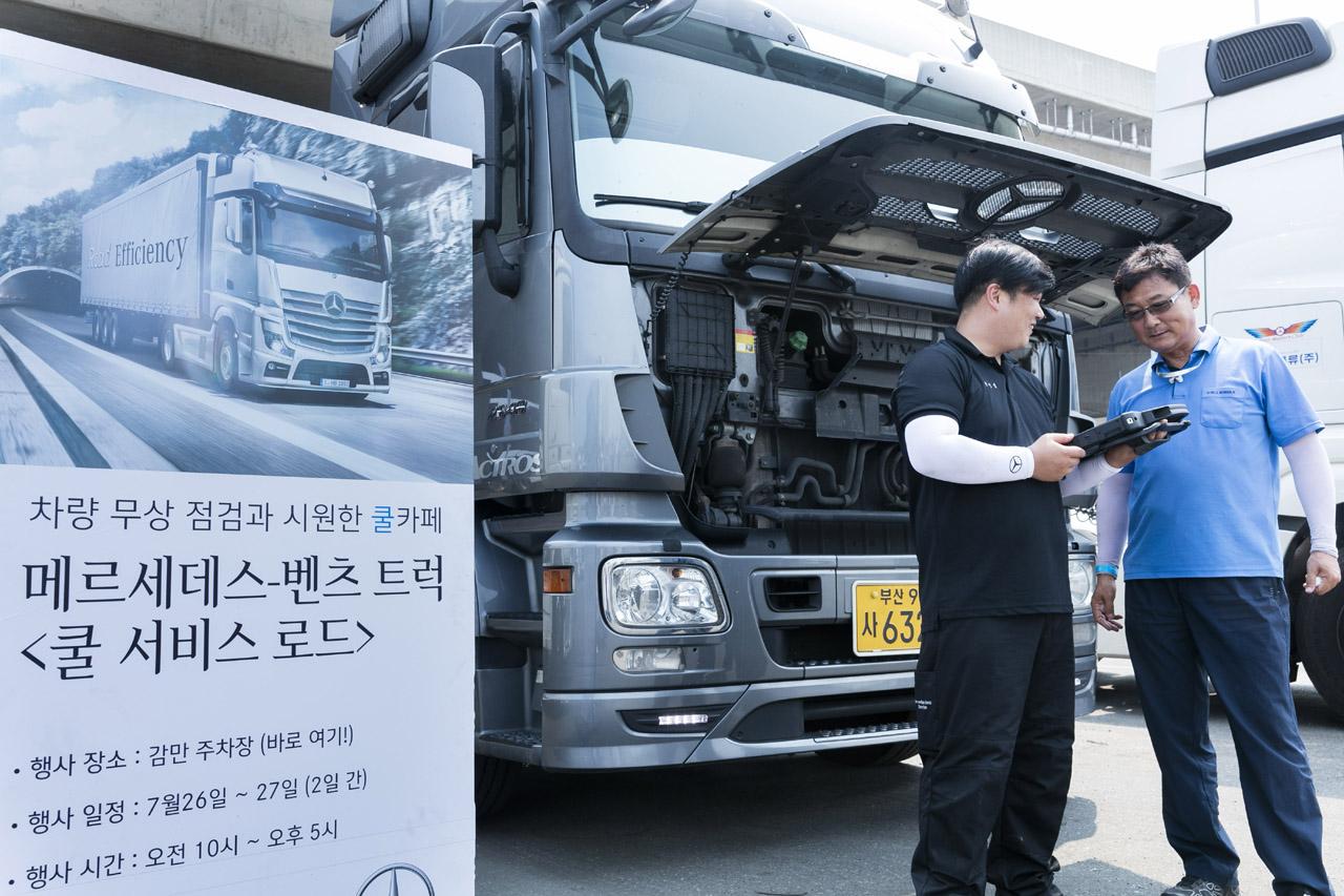 사진2-메르세데스-벤츠 트럭, 쿨 서비스 로드 혹서기 특별 서비스 행사 개최