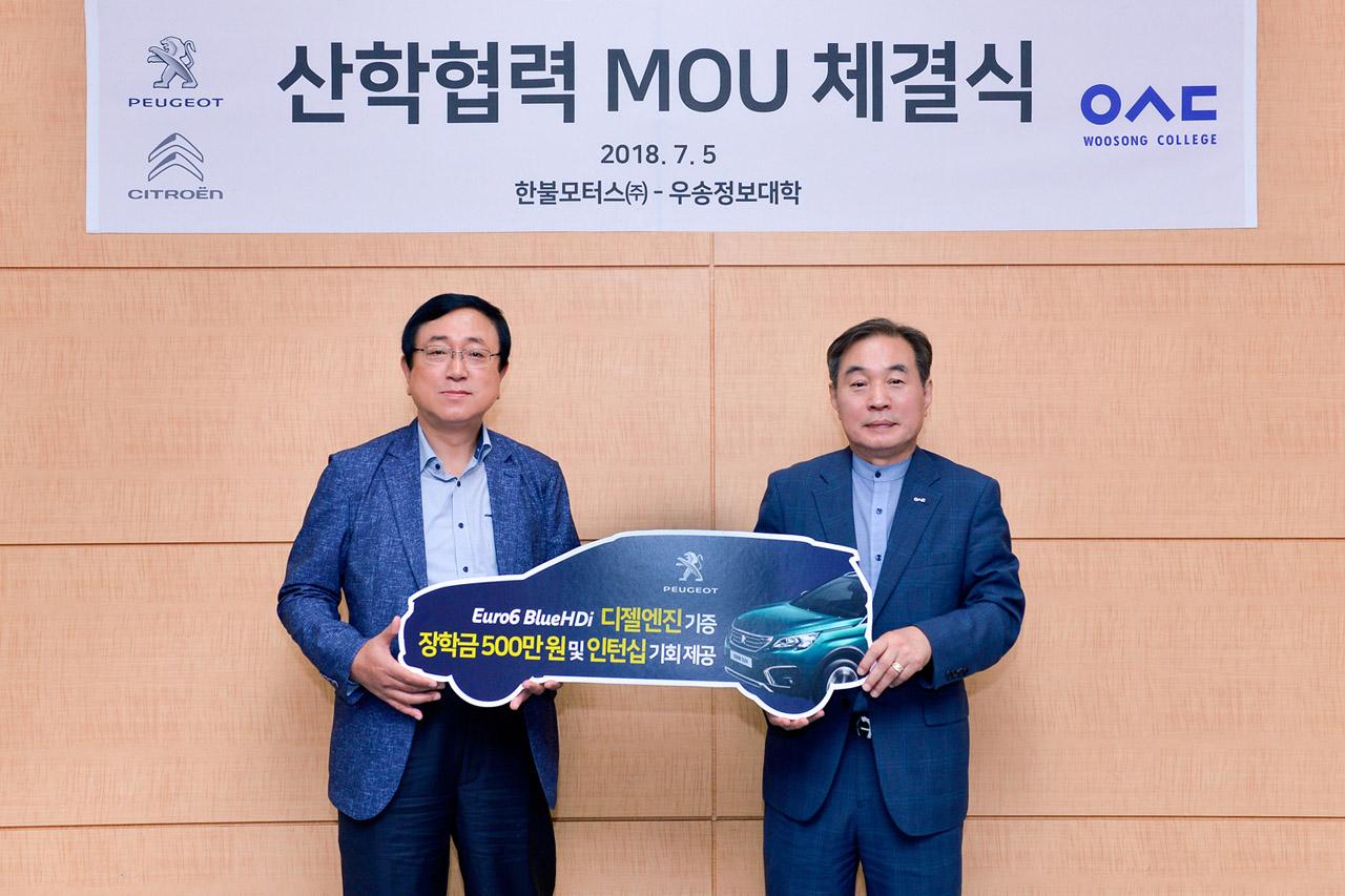(좌)한불모터스 송승철 대표이사, (우) 우송정보대학 정장식 총장