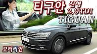 폭스바겐 신형 티구안 시승기 2부, 정말 매끈한데…!?