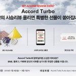 혼다코리아, '캠핑 위드 어코드' 시승 이벤트 실시