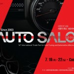 운전자의 오감만족! 자동차 튜닝 축제 2018 서울오토살롱 19일 개최
