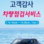 쌍용차, '하계 특별 차량점검 서비스' 실시