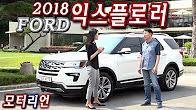 2018 포드 익스플로러 2.3 리미티드 시승기 1부, 베스트셀러 가솔린 대형 SUV