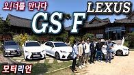 [오!너를 만나다] 렉서스 GS특집! 'GS F' 최초 시승, 용기있는 선택하신 '와콤'님!
