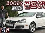 폭스바겐 Mk5 골프 GTI 시승기 (ㅋㅋ 죄송해요) 무려 12(?)년전 영상 대공개!