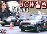 미니 JCW 서킷 시승기, 짐카나, 드래그 레이스, 엄청 재밌어요!