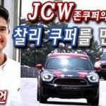 mini jcw