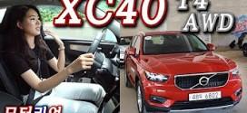 볼보 XC40 T4 AWD 시승기, 안전+디자인+실용성, 컴팩트 SUV의 새 아이콘