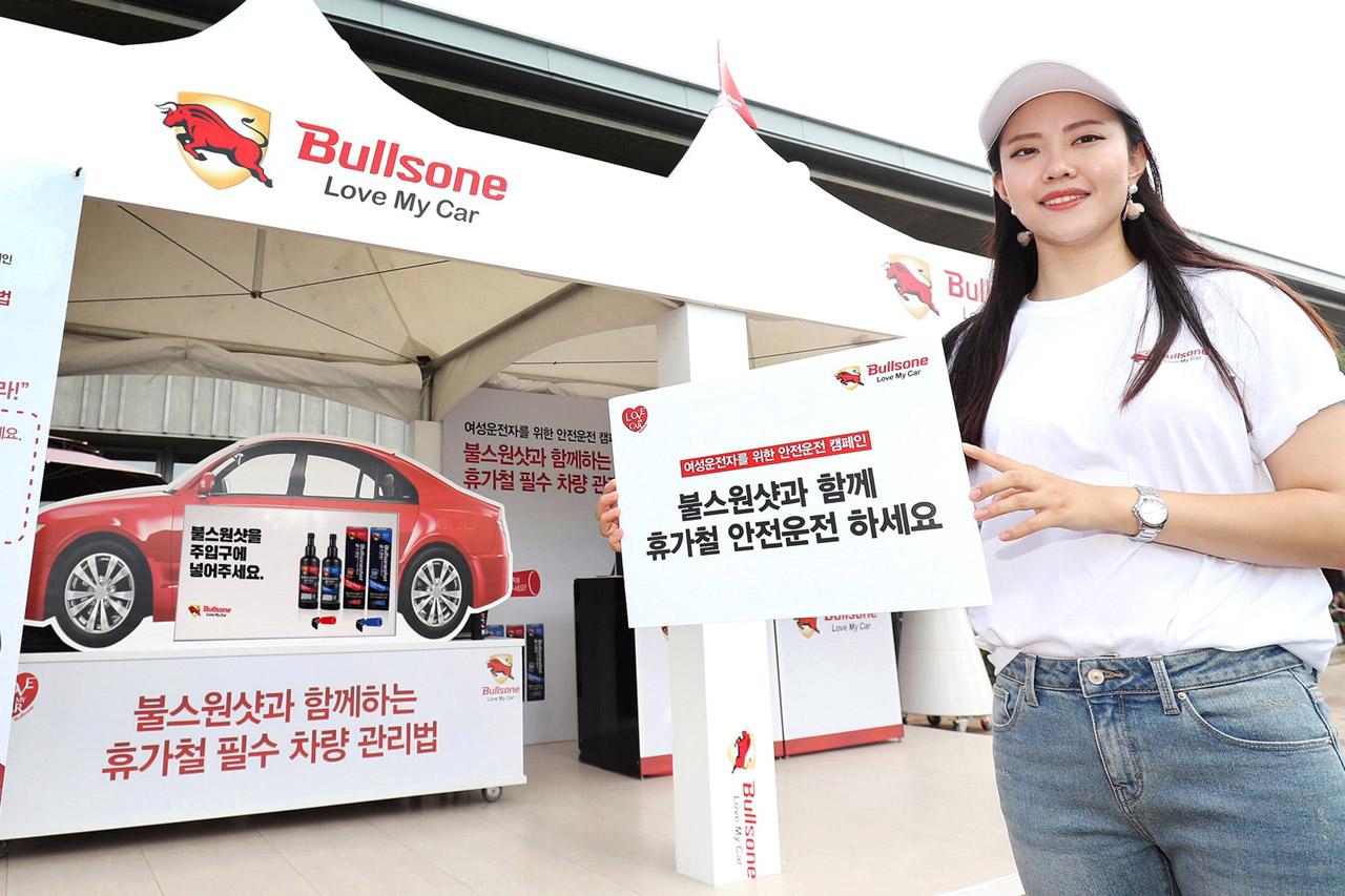 [불스원] 여성 운전자 휴가철 안전운전 캠페인 (1)