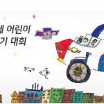 쉐보레, 대규모 전시장 마케팅 연이어 개최