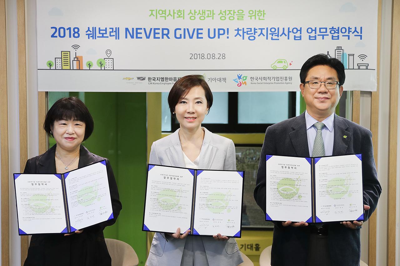 한국지엠 사회적 기업 차량지원 업무 협약식_2