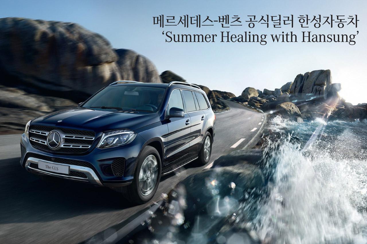 180806 [보도자료] 메르세데스-벤츠 공식딜러 한성자동차, _Summer Healing with Hansung_ 프로모션 진행