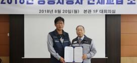 쌍용자동차, 2018년 임.단협 조인식 개최
