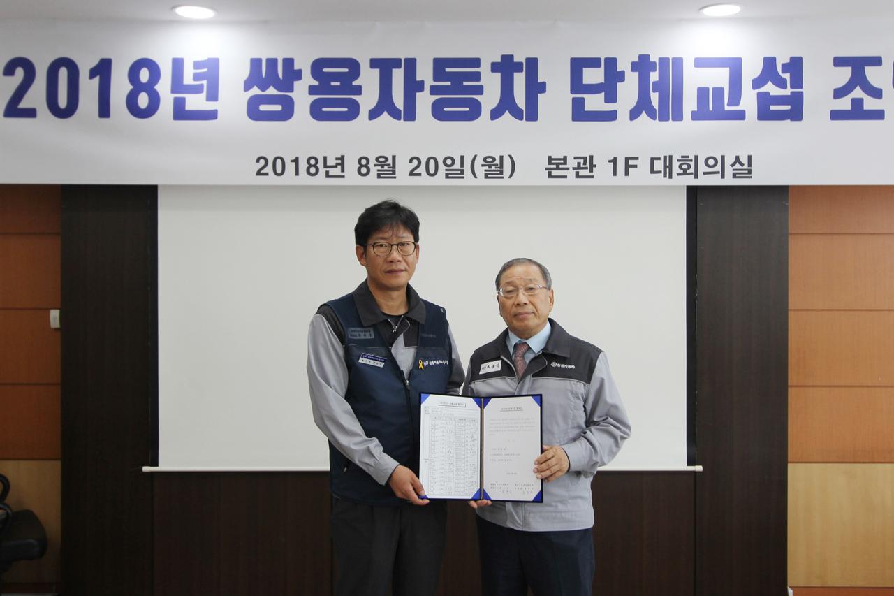 20180820-쌍용자동차_2018년_임단협_조인식_개최1