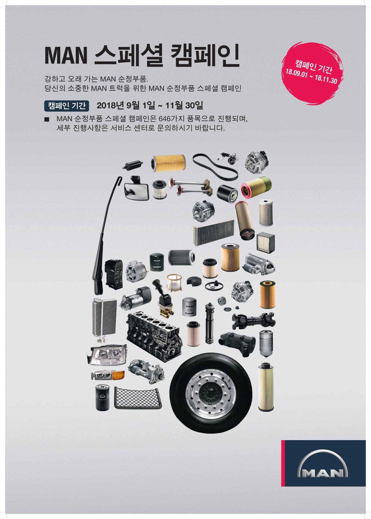 20180831_MAN 순정부품 스페셜 캠페인