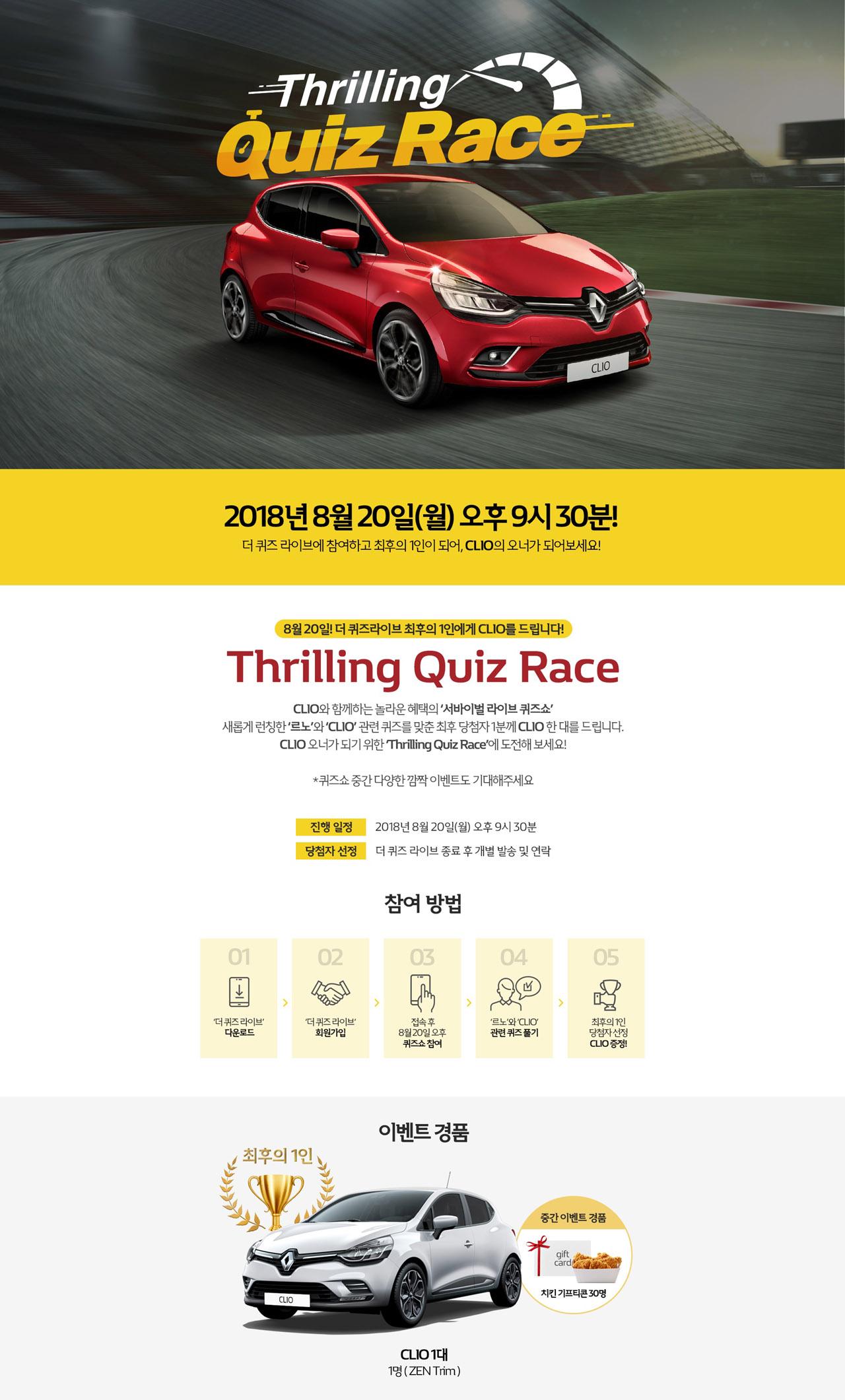 CLIO_QUIZ race_2