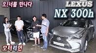 [오!너를 만나다] 2015 렉서스 NX 300h, '브이맨'님과 '도토리'님의 다양한 실 사용기