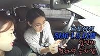 [Vlog] 르노삼성 SM6 1.5 디젤… 실연비 그리고 뒷좌석 승차감