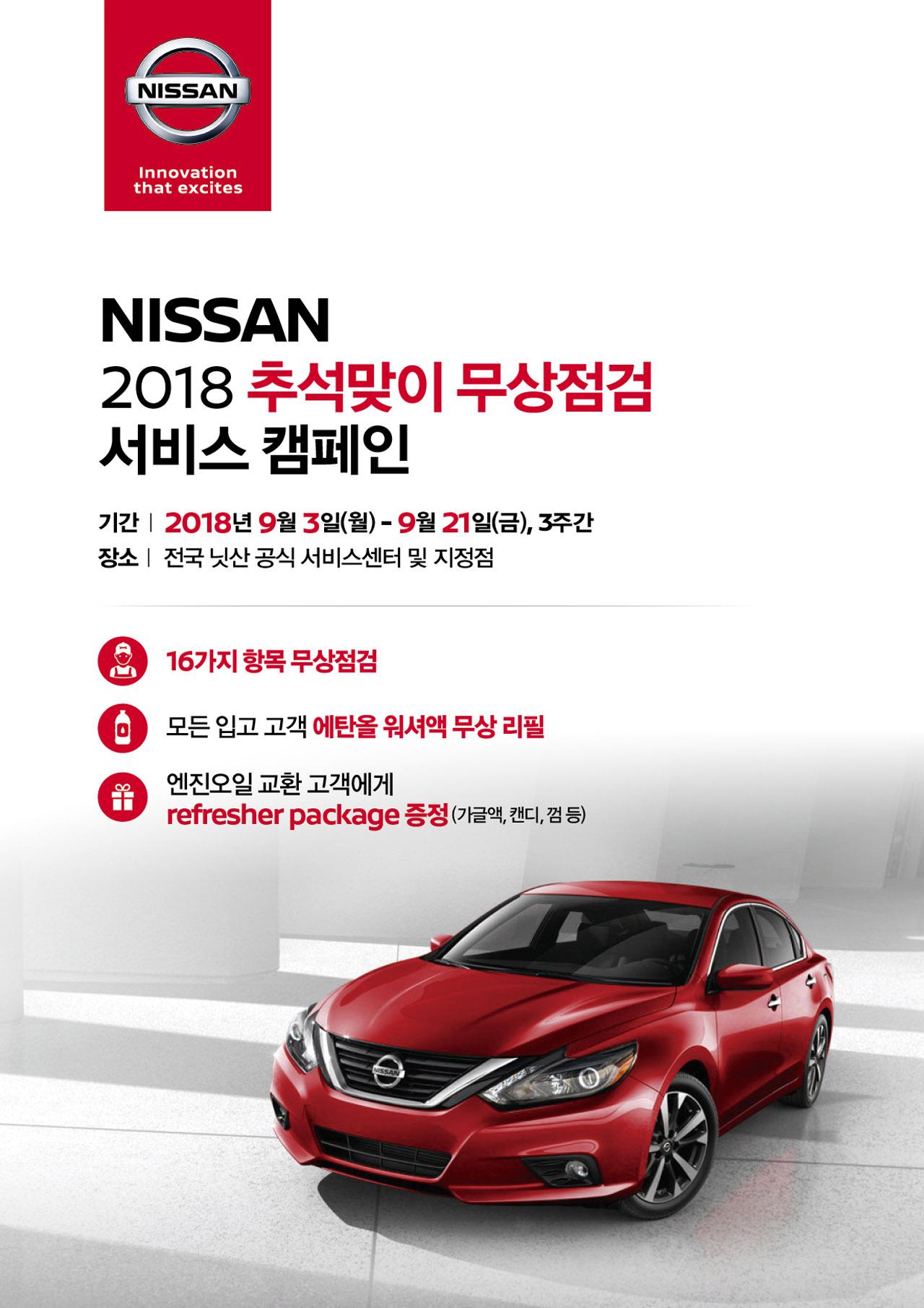 [사진자료] 한국닛산, 추석맞이 서비스 캠페인 및 시승 이벤트 실시 (1)