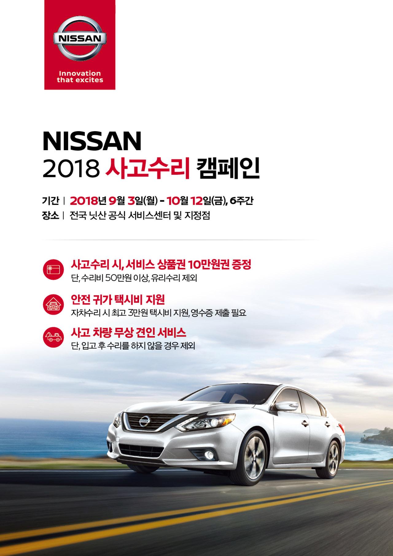 [사진자료] 한국닛산, 추석맞이 서비스 캠페인 및 시승 이벤트 실시 (2)