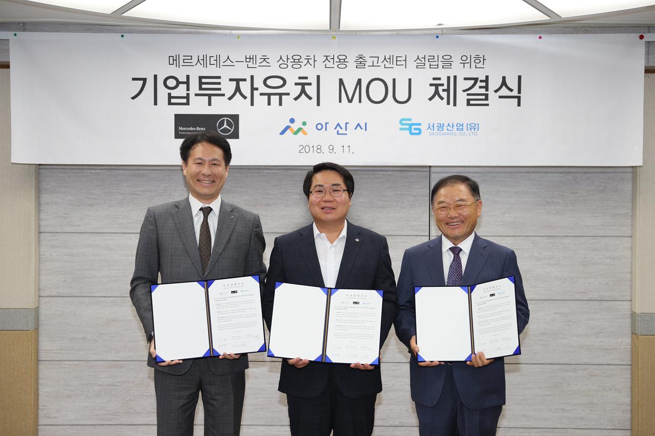 사진1-메르세데스-벤츠 상용차 전용 출고 센터 건립 위한 합동 투자 협약(MOU) 체결