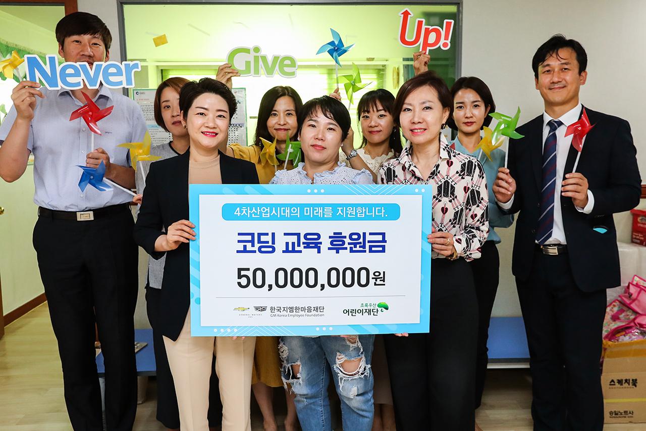 쉐보레_취약 계층 아동 미래 교육 위한 후원금 전달_1