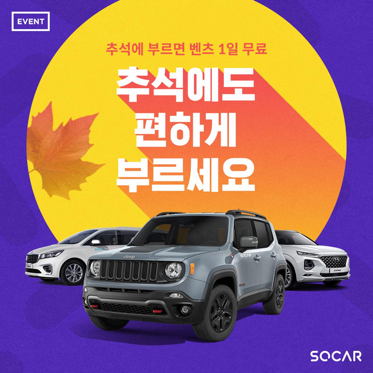 [쏘카-이미지자료]쏘카(SOCAR), 추석 연휴 대비 차량 집중 점검 실시