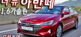 [이벤트] 현대 더뉴 아반떼 1.6 가솔린 시승기, 풀체인지급 디자인 변화?