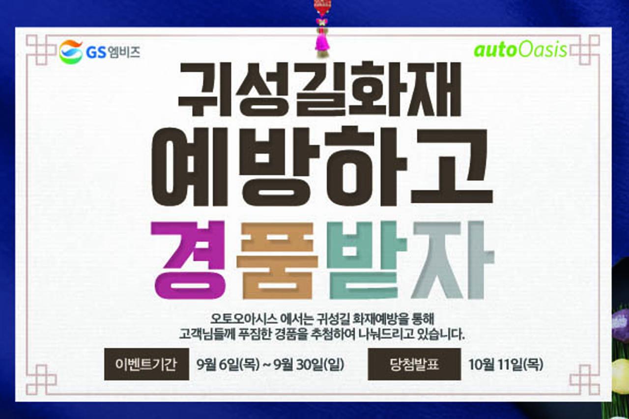 [오토오아시스]_추석맞이_화재예방_점검_캠페인