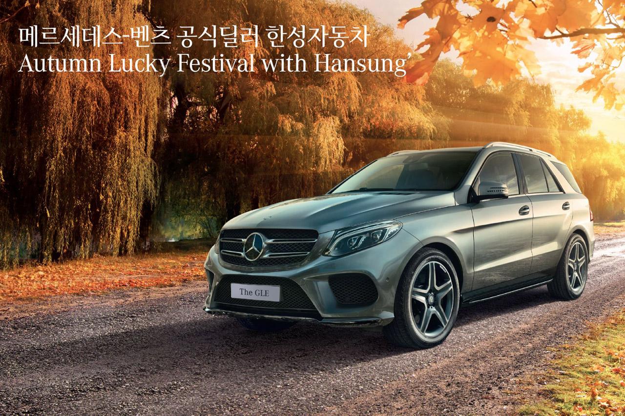 180907 [보도자료] 메르세데스-벤츠 공식딜러 한성자동차, _Autumn Lucky Festival with Hansung_ 프로모션 진행