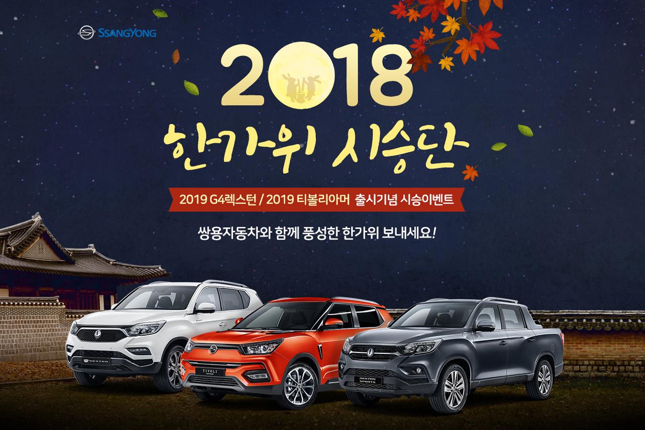 2019_쌍용차_한가위시승단