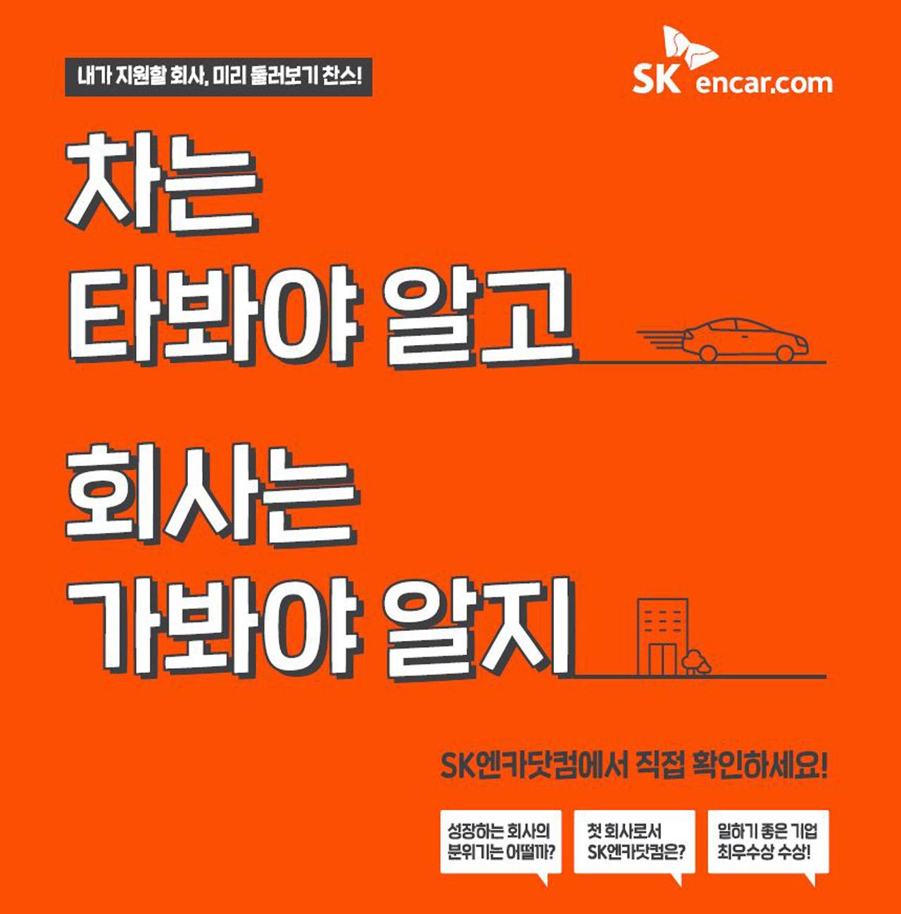 [SK엔카닷컴] SK엔카닷컴, 취준생 대상 회사 투어 진행