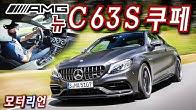[국내최초] 뉴 AMG C63 S 쿠페 독일 + 서킷 시승기, 진짜 잘 다듬었다! Mercedes-AMG
