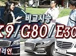 기아 K9 / 제네시스 G80 / 벤츠 E300 비교 시승기 1부, 중대형 럭셔리 세단 진검승부!!!