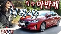 너 뭐야? 현대 더 뉴 아반떼 1.6 가솔린 시승기 2부, 깜놀 산길 주행! Hyundai Avante