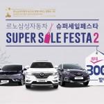 르노삼성자동차, 슈퍼 세일 페스타2 특별 이벤트