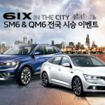 르노삼성자동차, SM6 & QM6 전국 시승이벤트 실시