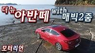 현대 더 뉴 아반떼 – 매빅2 줌 드론 촬영 연습 영상, Hyundai Avante, Mavic 2 Zoom