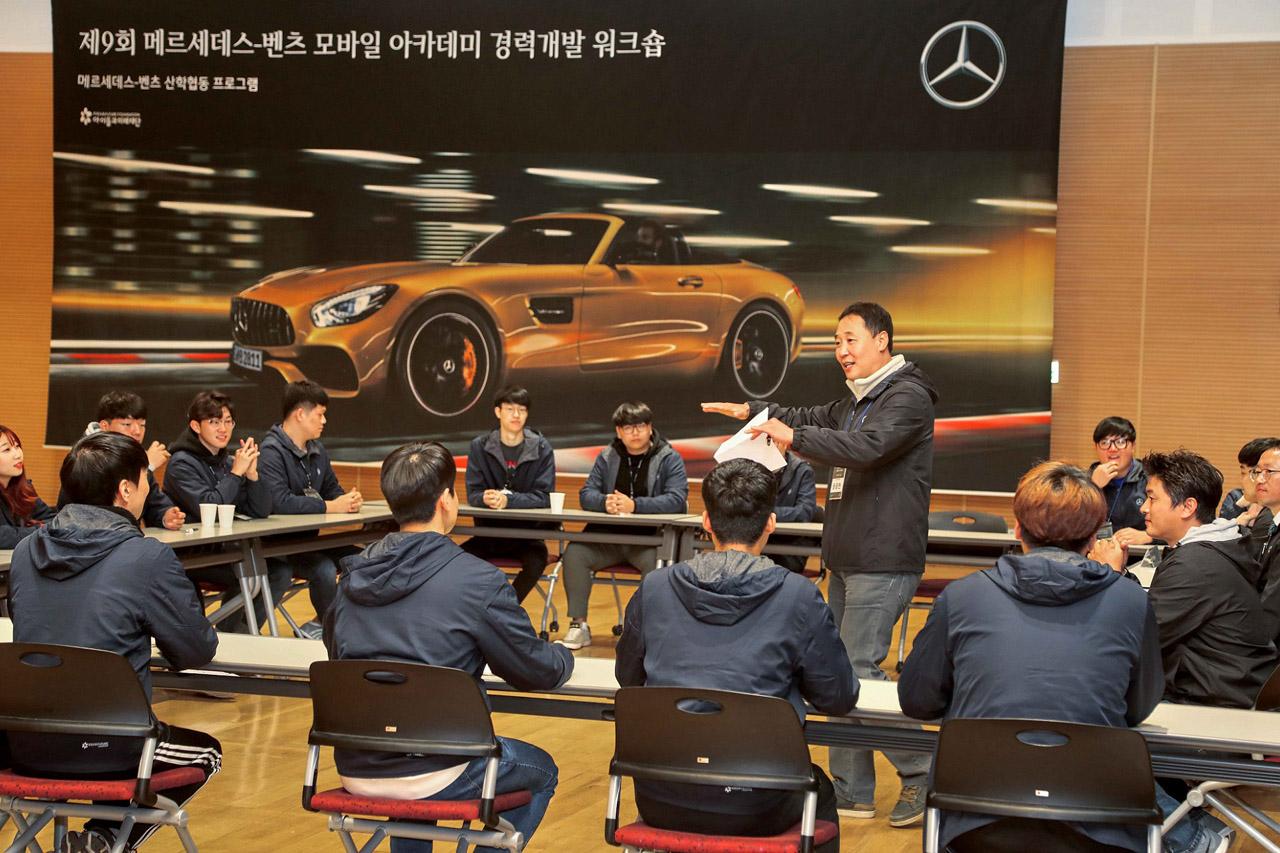 [사진 5]]자동차업계 취업 희망 대학생들을 위한 '모바일 아카데미 경력개발 워크숍' 성료