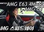 서킷 시승! 메르세데스-AMG GT S, E 63 4Matic+…