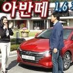 """[정식 시승기] 현대 더 뉴 아반떼 1.6 가솔린 1부, """"디자인? 예뻐요!?!"""" Hyundai Avante"""