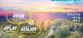 현대자동차, 러너들의 축제 아이오닉 페스티벌 부산 개최
