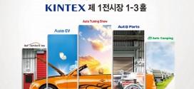 '2018 오토위크' 개막, 튜닝카부터 전기차까지 총출동