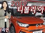 '2019 쌍용 티볼리 아머' 1.6 디젤 시승기, 말 그대로 운전하기 편한 차!
