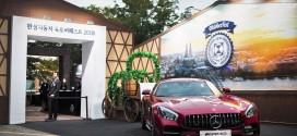 메르세데스-벤츠 공식딜러 한성자동차, 시그니처 고객 이벤트 '옥토버페스트' 4 번째 행사 성료